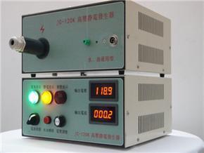 120KV静电发生器 水油通用 精诚喷漆静电发生器静电发生器