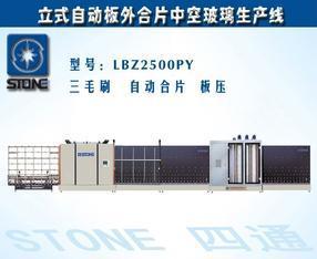 中空玻璃设备-中空玻璃机械-中空玻璃生产线