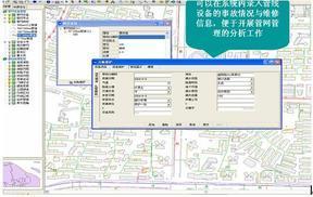 GIS 自来水管网管理系统
