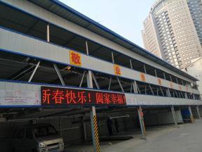六层升降横移停车设备厂家