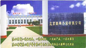 不锈钢水箱厂/北京水箱厂