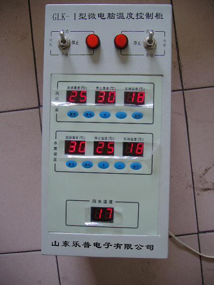 锅炉控制器
