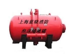 化工厂专用消防泡沫罐