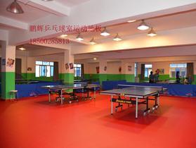 乒乓球塑胶地板国产品牌北京鹏辉地板