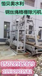 恒贝奥水利专业生产 钢丝绳格栅除污机 压滤机 下开式铸铁堰门 止水橡胶条 双吊点电动执行器