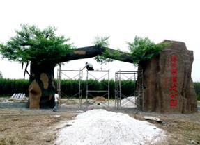 假树大门生态园假树假山制作