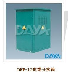 DFW-12欧式电缆分接箱