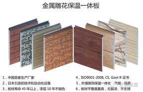 厂家直销 金属雕花板 节能装饰板 压花外墙板 金属装饰保温板 旧墙改造用板