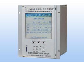 HZX-DNZ电能质量综合在线监测装置