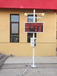 工地扬尘监测仪|西安扬尘监测仪批发