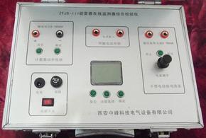 ZFJS-III避雷器监测器综合校验仪