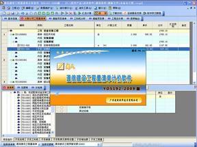 通信工程清单计价软件
