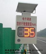 太阳能测速提示牌|速度提示牌|陕西蓝盾科技