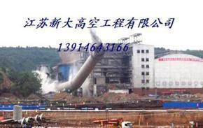 江苏新大专业承接45米砖烟囱拆除