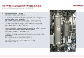 CT-DW电热水洗废气处理设备