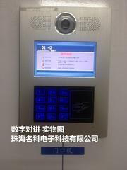 单元门楼宇对讲系统设备