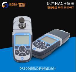 Hach哈希DR900 便携式多参数比色计测定仪