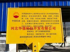 玻璃钢电力工程/公路标志牌