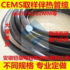 铠装CEMS采样管线,一体化伴热管缆,在线监测取样管线