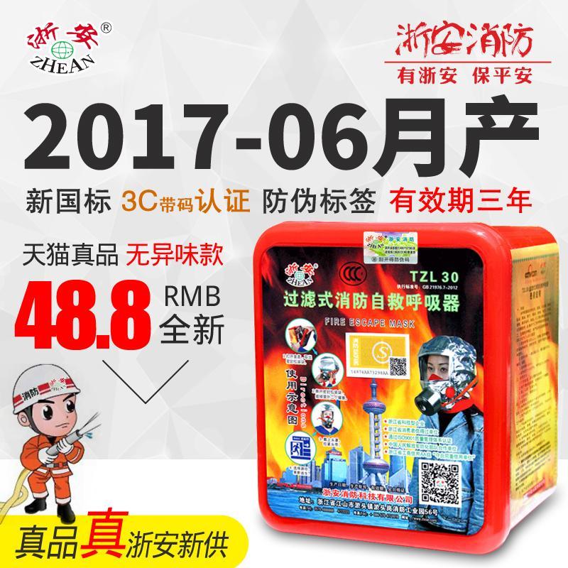 供应浙安3C消防面具自救呼吸器防毒防烟面具消防家用火灾逃生防火面罩