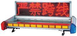 西安生产警用可变情报板|led车载屏|陕西蓝盾科技