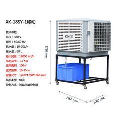 18SY-1移动式环保空调工业机