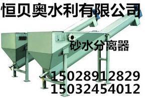 恒贝奥水利专业生产 砂水分离器 螺旋压砸输送机 螺旋输送机 卷扬启闭机