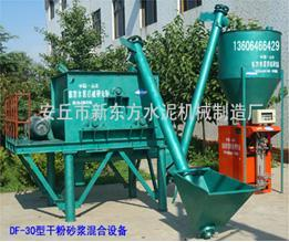 干粉砂浆混合设备 干粉砂浆设备