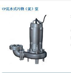 CP沉水式污物泥泵