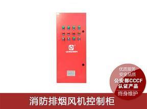 消防水泵防排烟风机巡检控制(CCCF认证AB签二维码流..