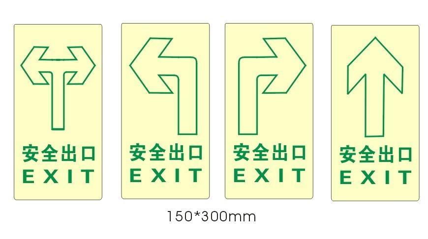 安全出口自发光消防警示标志标识