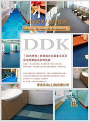 DDK帝肯品牌洗手间防滑地毯方便排水吗