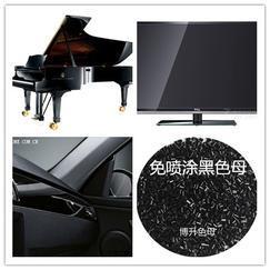 钢琴黑黑色母 漆黑黑色母