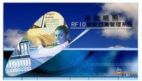Rfid智能档案管理软件 洛阳明熙