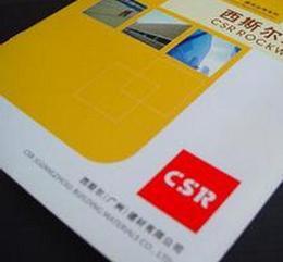 西斯尔玻璃棉CSR