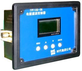 TPF100电能滤波控制器