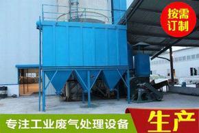 惠州橡胶厂配炼车间粉尘处理设备脉冲布袋除尘器