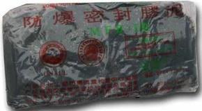 供应防爆密封隔离胶泥--防爆密封隔离胶泥的销售