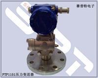 高精度液位变送器