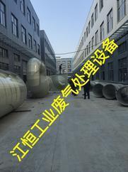 浙江橡胶沥青烟气处理 温州塑料造粒废气处理设备