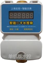 智能IC卡水控一体机脱机版B445