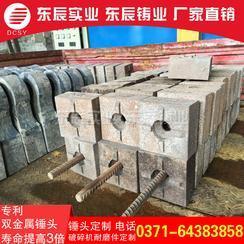 贵州六盘水毕节制砂机耐磨锤头销售 东辰锤头用了忘不了