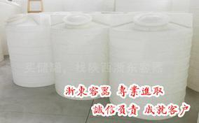 5吨塑料储罐 请找浙东
