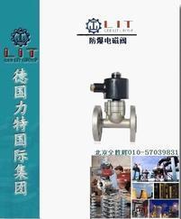 德国进口蒸汽高温防爆电磁阀-LIT品牌
