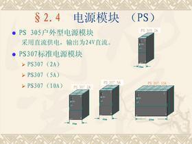 西门子1200CPU1212C中央处理器