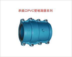 精密PVC200承插口堵漏器