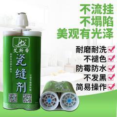 艾斯帝双组份瓷缝剂,卫生间防水涂料胶室外防水堵漏防霉剂 防发黑