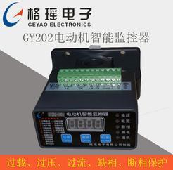 电动机保护器GY202