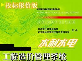 凯云沙龙365工程报价系统(投标报价版)