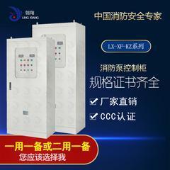 深圳消防水泵控制柜 通过CCCF认证厂家直销